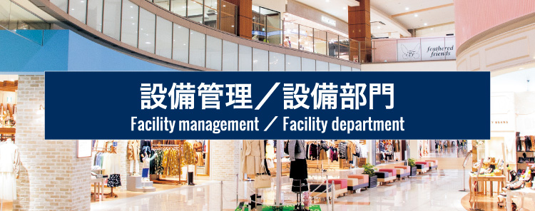 設備管理|Equipment management